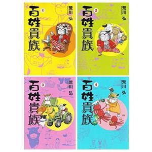百姓貴族 コミックセット (ウィングス・コミックス) 綺麗め 中古 古本