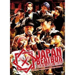 JAPAN BEATBOX CHAMPIONSHIP 2011 (DVD) 綺麗 中古