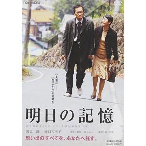 明日の記憶 (DVD) 綺麗 中古