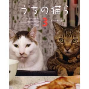うちの猫ら 3 中古 古本
