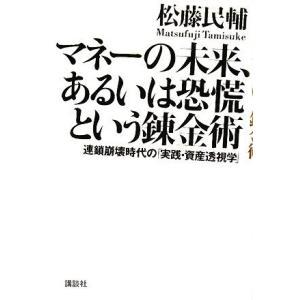 マネーの未来、あるいは恐慌という錬金術──連鎖崩壊時代の「実践・資産透視学」 古本 古書