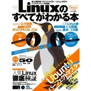 Linuxのすべてがわかる本 ―オリジナルOSがスグに使える!・Ubuntu&Linuxの基本が全部わかる! (100%ムックシリーズ) 中古 古本