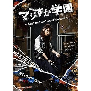 舞台「マジすか学園」~Lost In The SuperMarket~ (DVD)