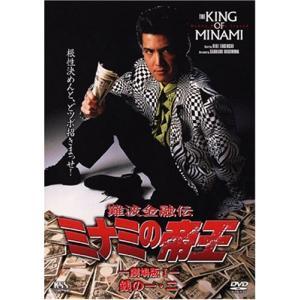 難波金融伝 ミナミの帝王(6)銭の一・二 (DVD) 綺麗 中古