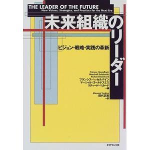 未来組織のリーダー―ビジョン・戦略・実践の革新 古本 古書