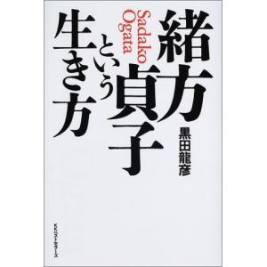 緒方貞子という生き方 古本 古書