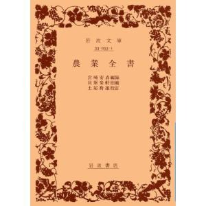 農業全書 (岩波文庫) 中古 古本