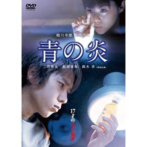 青の炎 (DVD)