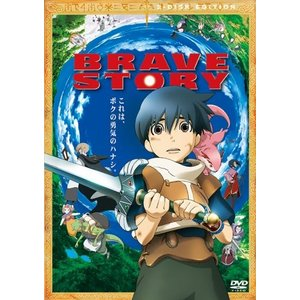 ブレイブ ストーリー 特別版 (DVD)