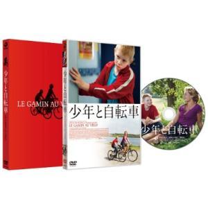 少年と自転車 (DVD) 綺麗 中古