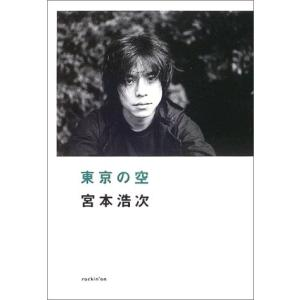 宮本浩次(エレファントカシマシ)「東京の空」 綺麗め 中古