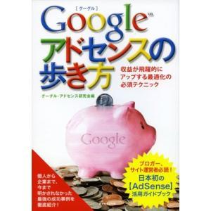 グーグル・アドセンスの歩き方―収益が飛躍的にアップする最適化の必須テクニック 中古 古本
