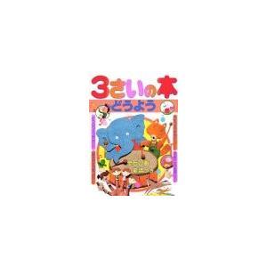 3さいの本(5)どうよう (1さいの本&3さいの本) 中古 古本