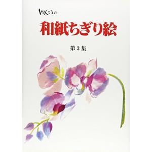 しゅんこうの和紙ちぎり絵(第3集) 古本 古書