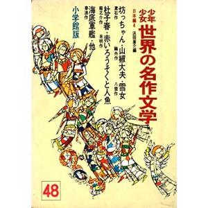 少年少女世界の名作文学〈48(日本編 4)〉 (昭和42年) 古本 古書