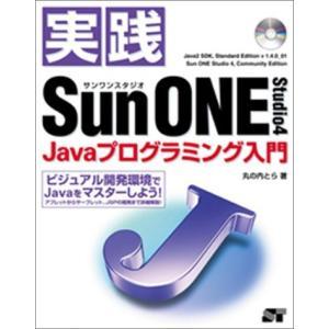 実践 Sun ONE Studio4 Javaプログラミング入門 中古 古本
