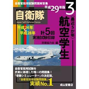 航空学生 平成29年版(平成24年〜平成28年実施問題収録)...