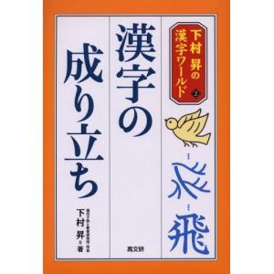 漢字 成り立ち 辞典
