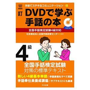 三訂 DVDで学ぶ手話の本 全国手話検定試験4級対応 (手話...