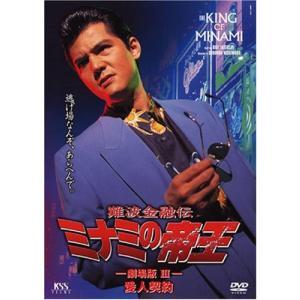 難波金融伝 ミナミの帝王(8)愛人契約 (DVD) 綺麗 中古