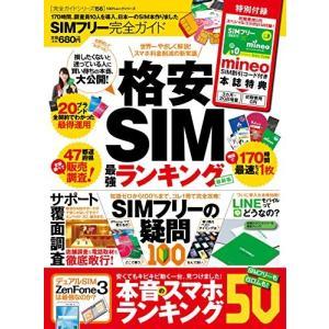 (完全ガイドシリーズ156) SIMフリー完全ガイド (100%ムックシリーズ) 中古 古本