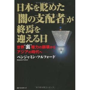 日本を貶めた「闇の支配者」が終焉を迎える日 古本 古書
