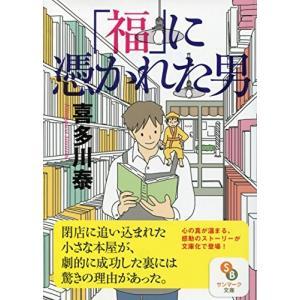 (文庫)「福」に憑かれた男 (サンマーク文庫) 中古 古本