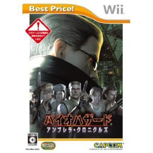 バイオハザード アンブレラ・クロニクルズ Best Price! - Wii 綺麗め 中古