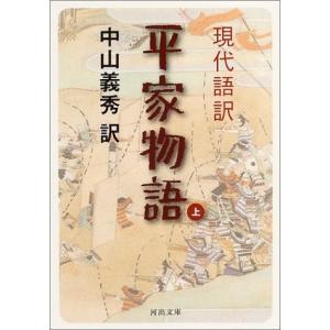 現代語訳 平家物語 上 (河出文庫) 古本 古書