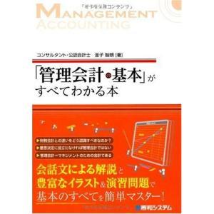 「管理会計の基本」がすべてわかる本 古本 古書