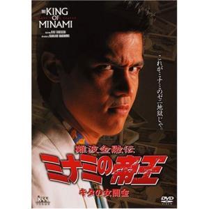 難波金融伝 ミナミの帝王(5)キタの女闇金 (DVD) 綺麗 中古
