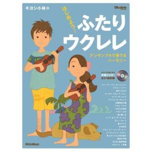はじめよう!ふたりウクレレ アンサンブルで奏でるハーモニー(CD付き) (Ukulele Magazine) 綺麗め 中古