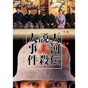 天河伝説殺人事件 (DVD)