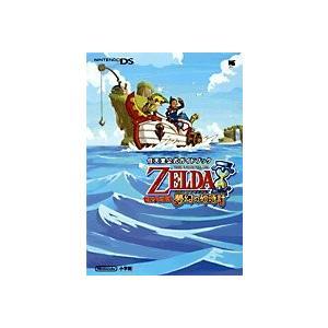 ゼルダの伝説夢幻の砂時計―任天堂公式ガイドブック Nintendo DS