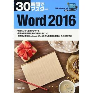 30時間でマスター Windows10対応 Word2016 中古 古本