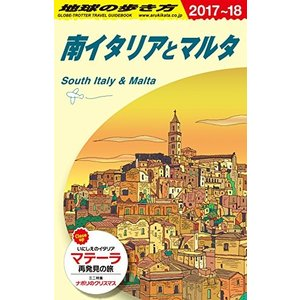 A13 地球の歩き方 南イタリアとマルタ 2017~2018 古本 古書