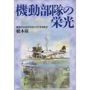 機動部隊の栄光―艦隊司令部信号員の太平洋海戦記 古本 古書