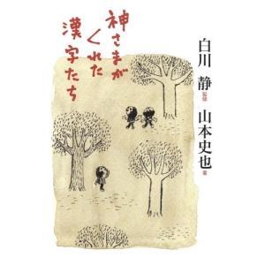 神さまがくれた漢字たち (よりみちパン!セ) 中古 古本