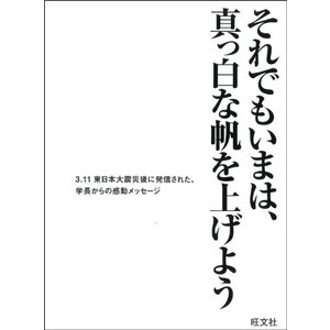それでもいまは、真っ白な帆を上げよう -3.11東日本大震災後に発信された、学長からの感動メッセージ...