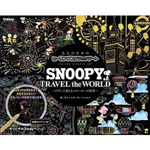 SNOOPY TRAVEL the WORLD (大人のためのヒーリングスクラッチアート) 古本 古...