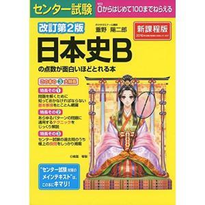 改訂第2版 センター試験 日本史Bの点数が面白いほどとれる本 古本 古書
