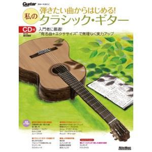 弾きたい曲からはじめる! 私のクラシック・ギター (CD付き) (Guitar Magazine) ...
