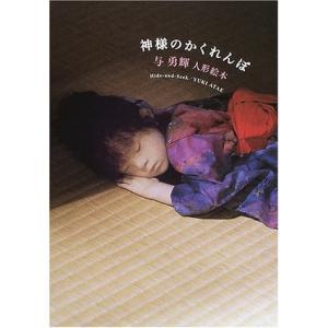 神様のかくれんぼ―与勇輝人形絵本 (文芸シリーズ) 古本 古書