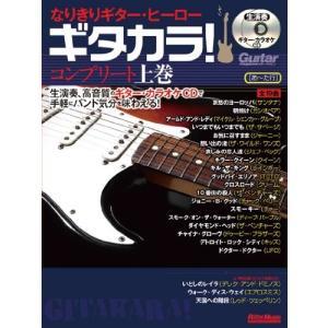 なりきりギター・ヒーロー ギタカラ! コンプリート上巻 (CD2枚付) 綺麗め 中古
