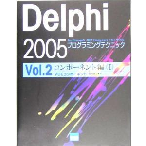 Delphi 2005プログラミングテクニック for Microsoft .NET Framewo...