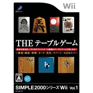 SIMPLE 2000シリーズWii Vol.1 THE テーブルゲーム ~麻雀・囲碁・将棋・カード...