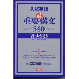 入試英語最重要構文540 古本 古書