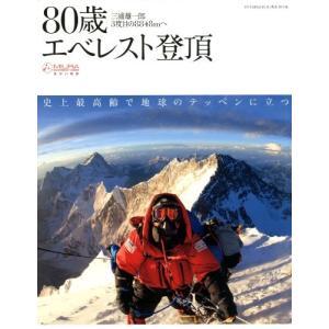 三浦雄一郎80歳エベレストへの挑戦 (双葉社スーパームック)