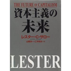 資本主義の未来 古本 古書