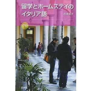 留学とホームステイのイタリア語《CD付》 中古 古本